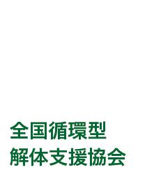 全国循環型解体支援協会